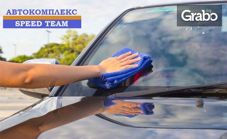Външно измиване на лек автомобил и вакса, вътрешно почистване и нанасяне на Rain off върху предното стъкло