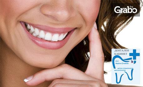 Професионално избелване на зъби с LED лампа, почистване на зъбен камък, обстоен преглед и план за лечение