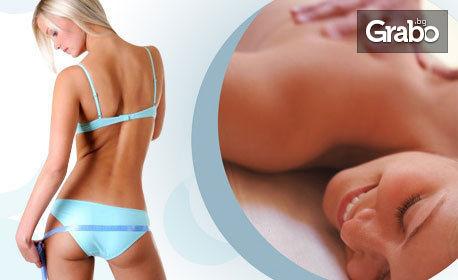 Класически масаж или 6 антицелулитни масажа