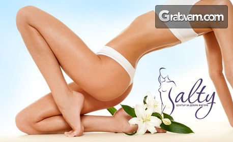8 процедури за красиво и тонизирано тяло! Програма с лимфодренажен масаж, целутрон и солна терапия