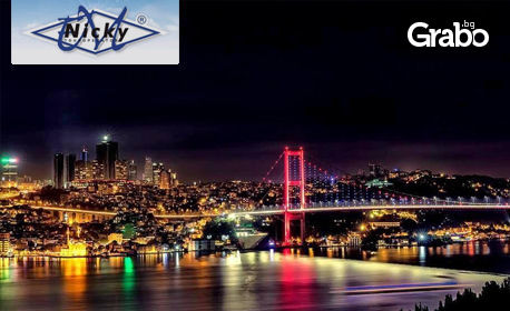 Четиридневна екскурзия до Истанбул и Одрин! 2 нощувки със закуски в хотел 3*, плюс транспорт и посещение на търговски комплекс, от Nicky M