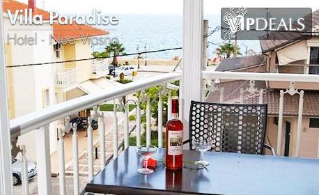 През Септември в Гърция! Нощувка за до четирима - на 20м от плажа в Неа Врасна