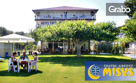 Морска почивка на Олимпийската ривиера! 5 нощувки със закуски и вечери в Хотел Thermaikos**