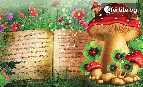 """Концерт-спектакълът за деца """"Музика на гората"""" - на 19 Октомври"""