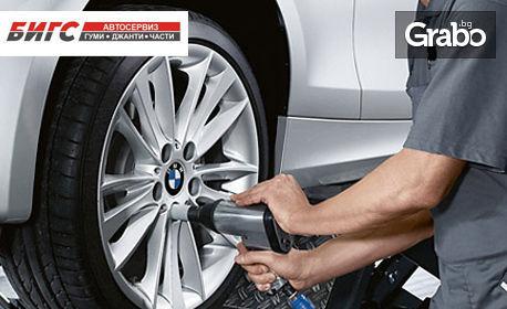Смяна на 2 гуми до 18 цола, плюс оглед на ходова част на автомобила