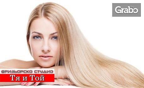 Измиване на коса, изправяне със сешоар и подстригване с топла ножица