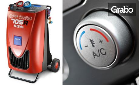 Профилактика на климатична система, смяна на масло или диагностика на ходова част на автомобил, ван или джип
