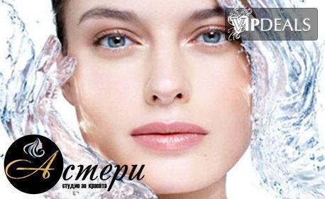 Почистване на лице с четков пилинг или с екстракция, Anti-age масаж или супер хидратираща терапия