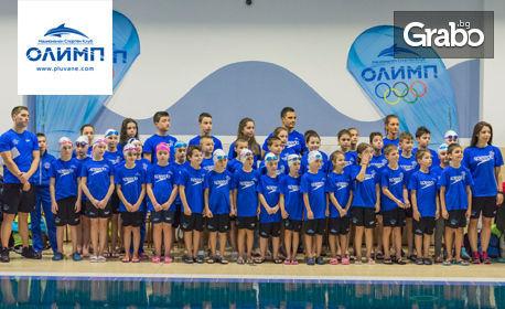 Групова тренировка по плуване за деца от 5 до 16г