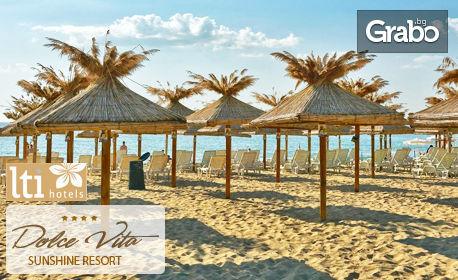Лятна почивка в Златни пясъци! 3 или 4 нощувки All Inclusive за двама, плюс басейни, плаж, аквапарк за деца и паркинг