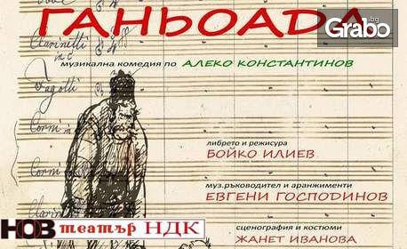 """Гледайте премиерата на музикалната сатира """"Ганьоада"""" по Алеко Константинов - на 10 Декември"""