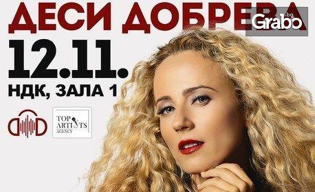 Деси Добрева с нов концерт заедно с македонския виртуоз Джамбо Агушеви и 100 каба гайди - на 12.11 в НДК