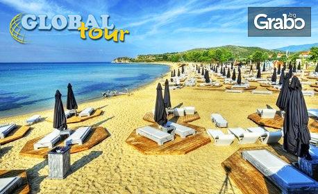 На плаж в Гърция! Еднодневна екскурзия до Неа Перамос и Амолофи Бийч, от Global Tour
