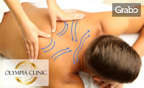 """Възстановителен масаж на гръб """"Масаж на терапевта"""""""