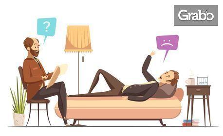 Онлайн консултация с психолог