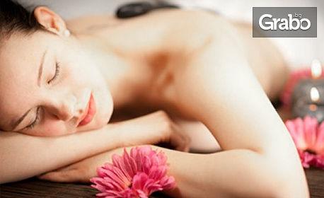 75 минути масаж на цяло тяло с топли вулканични камъни