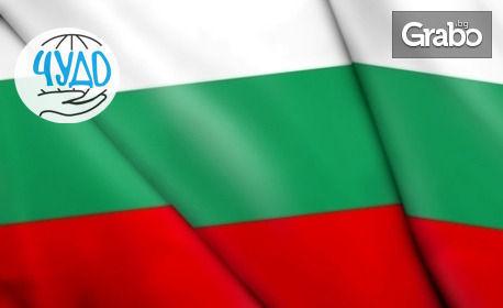 За патриоти! Знамето на Република България в размер по избор