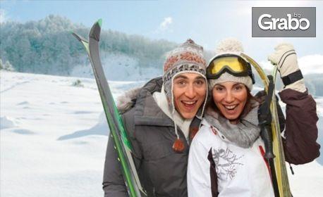 Ранни записвания за ски сезона в Добринище! 4 или 5 нощувки за двама със закуски и вечери, плюс сауна и процедури