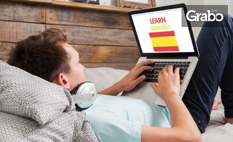 Онлайн курс по испански език - ниво А1 или А2, с 6-месечен достъп