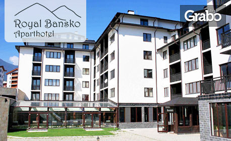 Майски празници в Банско! Нощувка със закуска, обяд и вечеря, плюс релакс център