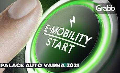 Еднодневен вход за Palace Auto Varna 2021 - автомобилно изложение на 18, 19 или 20 Юни във Варна