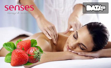"""SPA терапия """"Ягодова целувка"""" - пилинг и релаксиращ масаж на цяло тяло"""