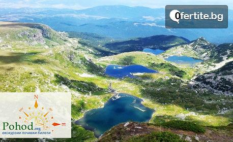 Посети чудесата на природата! Еднодневна екскурзия до Седемте рилски езера на 4 или 10 Август