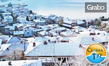За Нова година до Охрид, Струга и Скопие! 3 нощувки със закуски и вечери, едната празнична, плюс транспорт