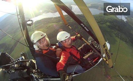 Flight in the sky! Полет с мотоделтапланер край язовир Пчелина, плюс HD видеозаснемане и възможност за пилотиране