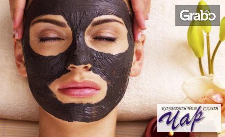 Хидратираща терапия за лице и шия с колагенова маска с активен въглен