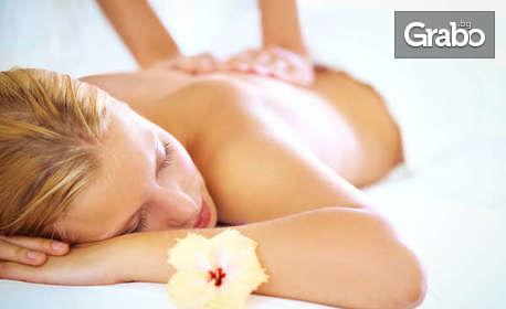 Масаж на гръб, терапия за лице или класически масаж на цяло тяло