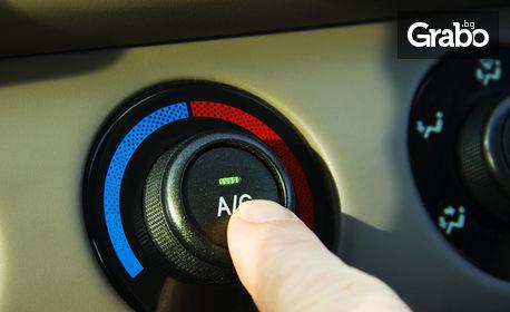 Цялостна диагностика на климатик на автомобил, плюс добавяне на масло в системата