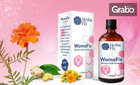 Грижа за дамите! Хранителна добавка за репродуктивната система Womafix