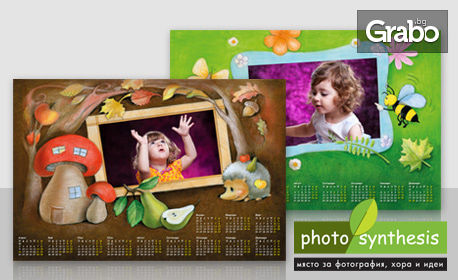Шестлистен календар с твоите любими снимки в размер 47х32см