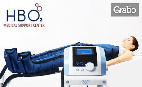 60 минути въздушен релакс с пресотерапия на цяло тяло