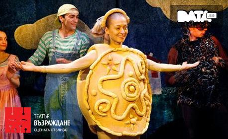 "Детското представление ""Бабината питка"" на 28 Септември"
