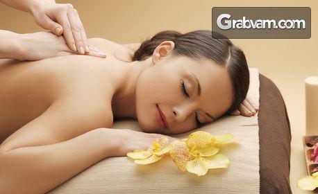 Частичен или цялостен лечебен масаж или ароматерапия