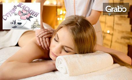 Лечебен масаж - на гръб или на цяло тяло, от Mасажно студио Жасмин