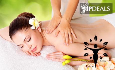 Терапия Vertera за лице и тяло - с пилинг и масаж