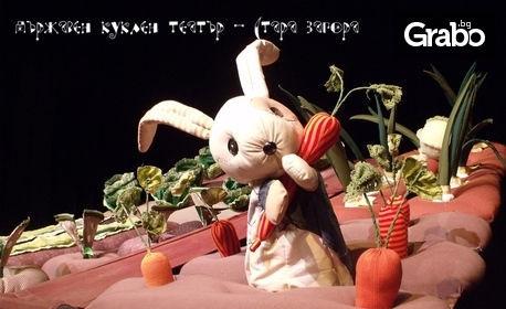 """Театър за деца! Представлението """"Зайчето Питър"""" на 19 Януари"""