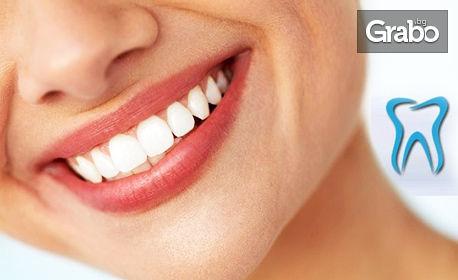 Преглед, снемане на зъбен статус и почистване на зъбен камък, плюс насоки за устна хигиена
