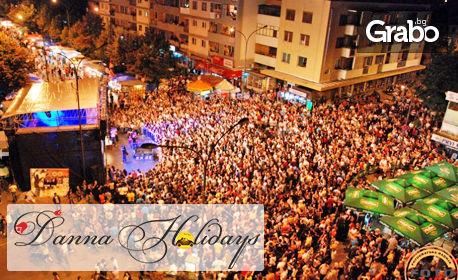 Посети Фестивала на сръбската скара Рощилиада! Екскурзия до Ниш, Лесковац и Пирот с нощувка, закуска и транспорт