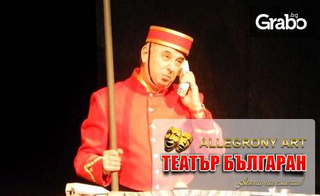 """Николай Урумов в комедията """"Любопитното пиколо"""" на 11.04, плюс бонус - чаша ароматно кафе"""