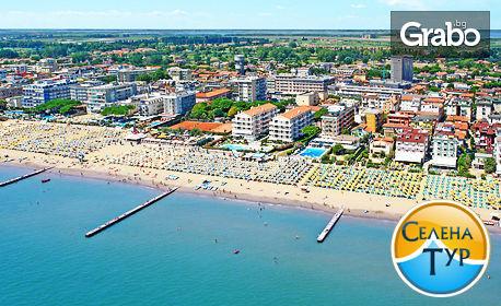 Почивка в Италия! 7 нощувки със закуски и вечери в Лидо ди Йезоло, плюс транспорт и възможност за Венеция, Бурано и Мурано