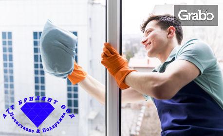 Двустранно почистване на прозорци с прилежаща дограма и тераси - в дом или офис до 100кв.м