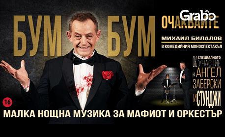 """Премиера на комедийния моноспектатъл """"Бум - Бум"""", с участието на Ангел Заберски и Стунджи - на 25 Февруари"""