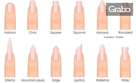 Ноктопластика с удължители или изграждане, плюс лак или гел лак