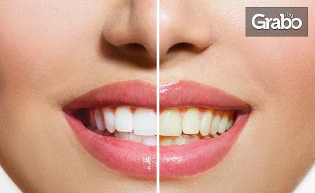 Преглед, почистване на зъбен камък с ултразвук и полиране, или избелване с LED лампа