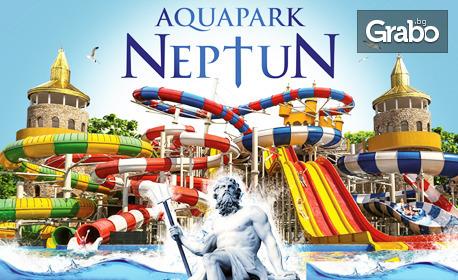 Вход за цял ден в аквапарк край Созопол