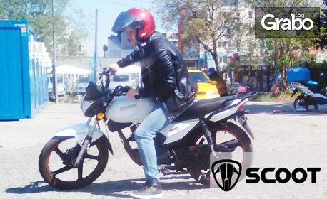 Научи се да караш мотор! 1 или 2 часа от шофьорски курс за категория А